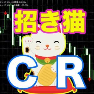 【招き猫Indicators】遂に解禁!! CR Singal