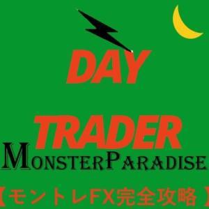 Day Trader Monster_Paradise☆ ゲッツ!《モントレFX完全攻略版》