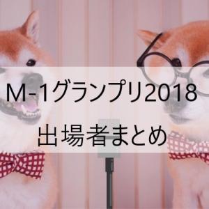 「M-1グランプリ2018」出場者・審査員は誰?決勝戦までに動画で予習しよう