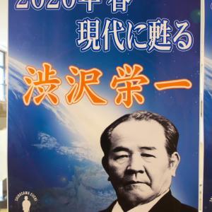 渋沢栄一アンドロイドに会いに行く(その1) --- 深谷市 渋沢栄一記念館 ---