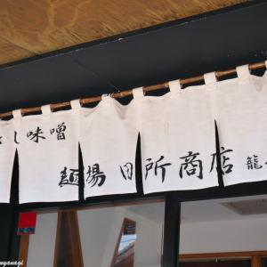 閉店・・・最後の思い出に食べに行こう --- 熊谷市 麺場 田所商店 籠原店 ---