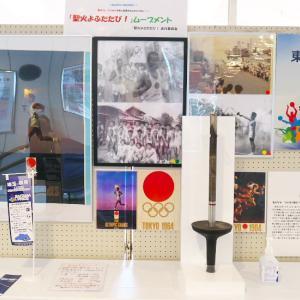 東京2020オリンピック聖火リレートーチ巡回展示【熊谷編】 --- 熊谷市 熊谷市役所 ---