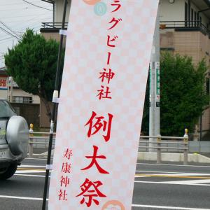 ラグビー神社、秋季例大祭 --- 熊谷市 ラグビー神社(梅林堂 箱田本店) ---