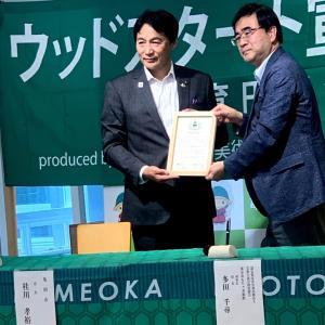 京都府初のウッドスタート宣言都市は亀岡市!調印式にに行ってきました!