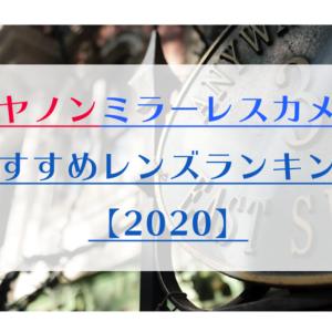 【2020年】キヤノンミラーレスカメラで評価の高いレンズランキング!