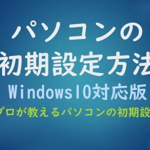 【2021年最新】プロが教える正しいWindows10の初期設定方法!