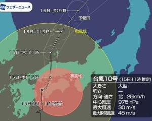 台風で、体調悪いぜぃ(-_-;)