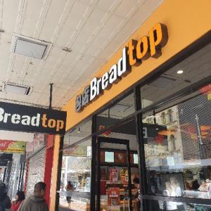 パースにある日本式パン屋『Breadtop』に行ってきたよ!メロンパンが恋しくなれば〇〇パンを食べよう!