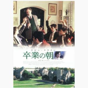【映画】The Emperor's Club (卒業の朝)教育者の夢と現実