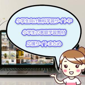 小学生向け無料学習サイトや小学生の家庭学習教材応援サイトまとめ