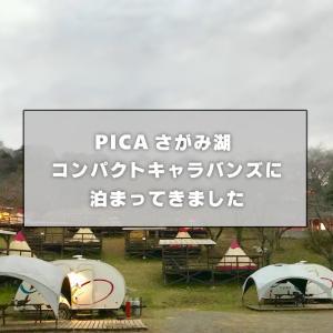 第2回トレーラーハウス【PICAさがみ湖】