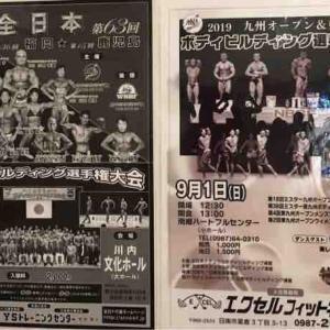 大会のポスター