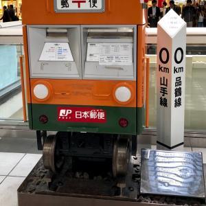 駅ナカ ポストふたつ