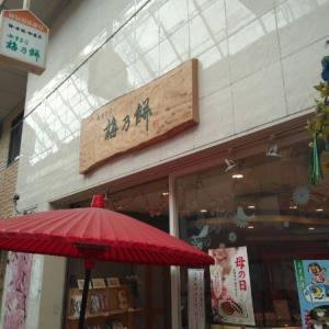 梅乃餅で和菓子を買う愉快なおっさん