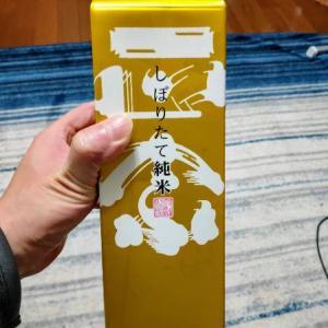 パック酒を飲み比べてみた【続】菊正宗のキンパックを試す愉快なおっさん