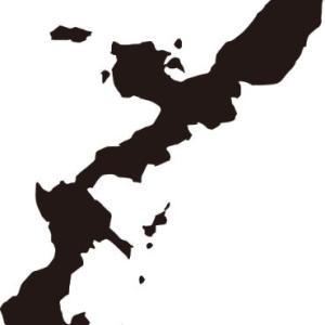 沖縄に行く愉快なおっさん