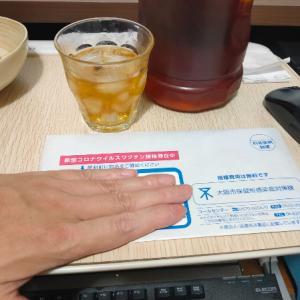 新型コロナウイルスワクチン接種券が届いた愉快なおっさん