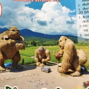 チェンマイ郊外にキングコング出現する