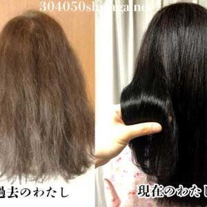 50代パサパサのくせ毛が「ヘアオイルとアイロン」で念願のツヤ髪に【体験談】