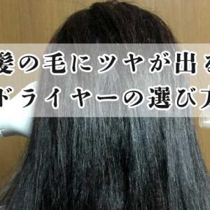 【失敗から学んだ】髪の毛にツヤが出るドライヤーの選び方