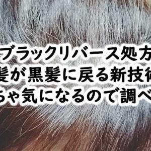 嘘でしょ?白髪を黒髪に再生する「ブラックリバース処方」のシャンプーが4月に発売