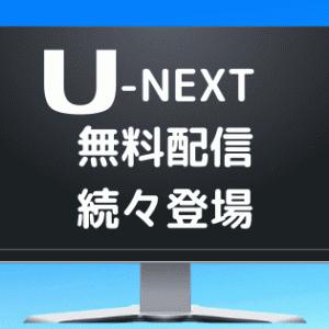 【U-NEXT】劇場版『名探偵コナン』無料配信!映画『Fukushima 50』が早くも登場