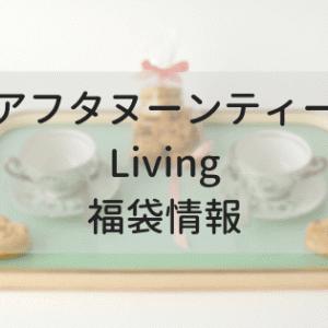 WEB限定「アフタヌーンティー Living」【福袋】数量限定!個別商品情報