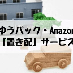 ゆうパック「置き配」・Amazon「不在時置き配」の利用条件は?受取場所はメーターボックス・物置でもOK!