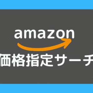 【Amazon】金額を指定して検索する方法[価格指定サーチ]