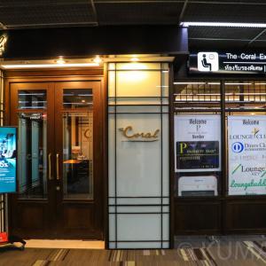 【プライオリティパス利用可能】ドンムアン空港(DMK)ラウンジ「The Coral Executive Lounge(T1)」体験レポート