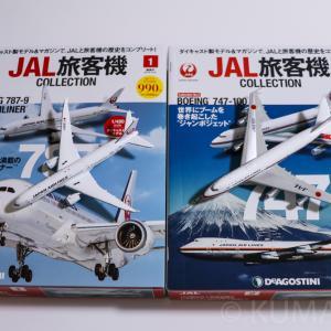 【ダイキャスト製モデル】デアゴスティーニ(DeAGOSTINI)「JAL旅客機COLLECTION」購入レビュー
