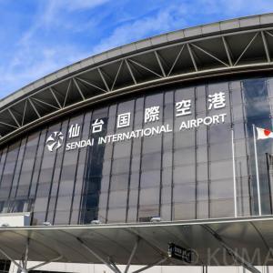 【東北】仙台空港撮影スポット