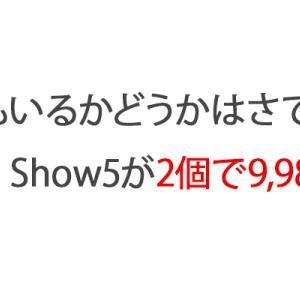 【無駄に2個】AmazonセールでEcho Show 5が1個無料!