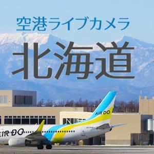 【北海道】リアルタイムで配信中の空港ライブカメラ一覧