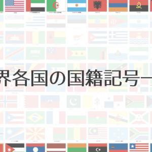 飛行機の機体記号とは?世界各国の国籍記号一覧で掲載