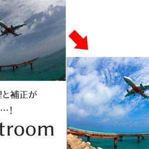 写真管理はLightroomとNAS。補正も簡単。バックアップはGooglePhotoで完璧!