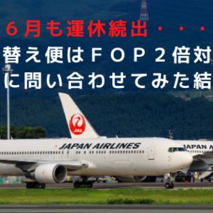 JAL便6月も運休続出!予約便が欠航した場合FLY ON ポイント2倍?特別対応について問い合わせた結果