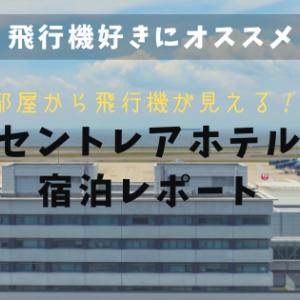 【飛行機好きにオススメのホテル】セントレアホテル宿泊レポート。部屋から飛行機が見えるパシフィックサイド高層階