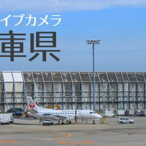 【兵庫県】リアルタイムで配信中の空港ライブカメラ一覧