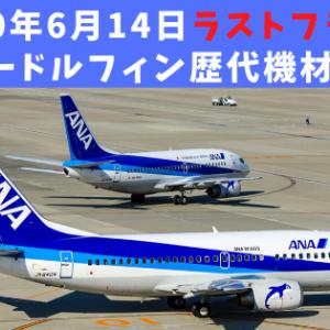 【さよならスーパードルフィン】2020年6月14日ラストフライト!歴代運用機材写真集