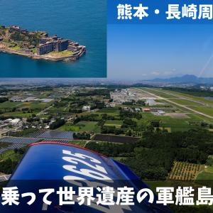 熊本空港発!熊本・長崎周遊フライト。快晴の空の中で小型機に乗って世界遺産「軍艦島(端島)」を空撮!