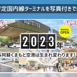 熊本空港民営化!2020年4月7日から運営開始された暫定ターミナルを写真付きで徹底取材!