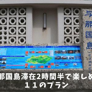 【日本最西端の島】与那国島滞在時間2時間半で楽しめる11のプラン