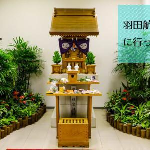 【羽田空港の神域】ターミナルビル内で航空安全輸送を見守る羽田航空神社に行ってきた