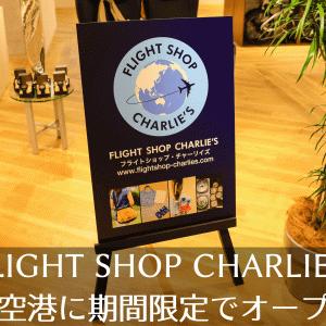 「FLIGHT SHOP CHARLIE'S(フライトショップ・チャーリイズ)」が羽田空港に期間限定でオープン!
