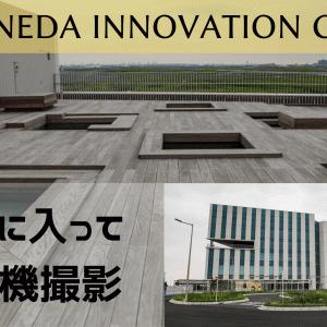 【羽田イノベーションシティ】日本の玄関口で飛行機を見ながら足湯に入れる撮影スポットが登場!