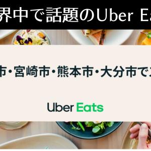 話題の「Uber Eats(ウーバーイーツ)」が鹿児島市・宮崎市・熊本市・大分市で2020年8月からサービススタート!