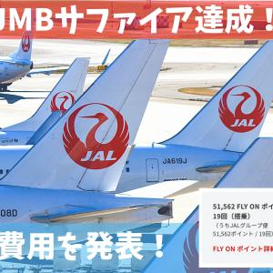 【JALステイタス修行解脱】JALグローバルクラブ入会の条件となるJMBサファイアを達成!修行行程や費用をご紹介!