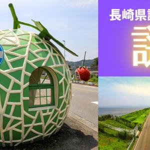 長崎県諫早市に突如出現する5種類の巨大フルーツと左右で色が違う不思議な海