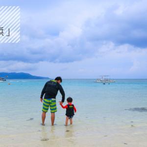 久米島の船で行く無人島「はての浜」の透明度と開放感は沖縄一!